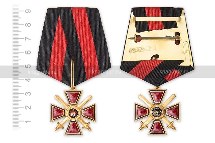 оставшуюся монастырскую орден святого владимира 4 степени цена Директор: Бойцов Павел