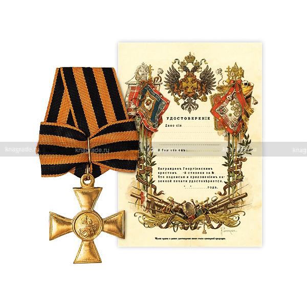 Солдатский орден святого георгия