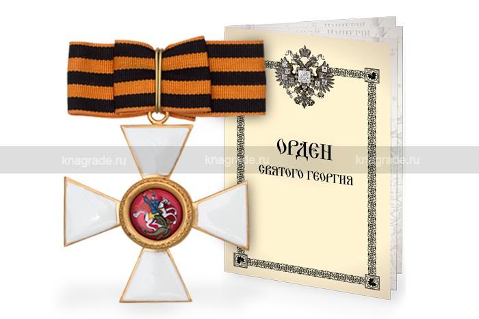 Купить орден святого георгия копия