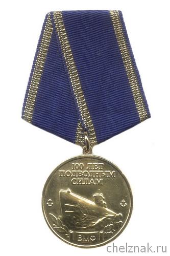 подводную лодку в медаль за отвагу