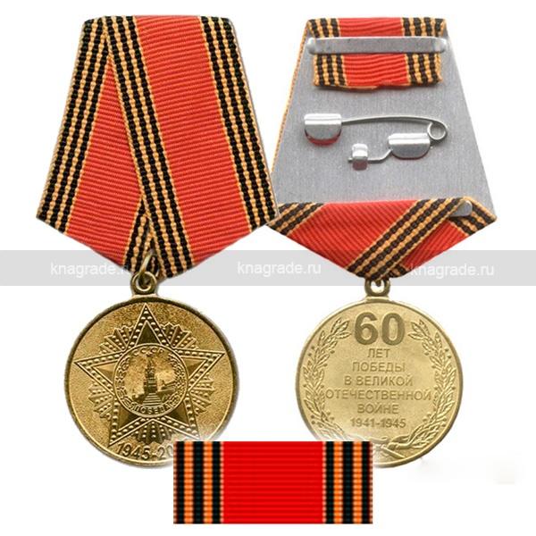 Юбилейная медаль 60 лет картинки
